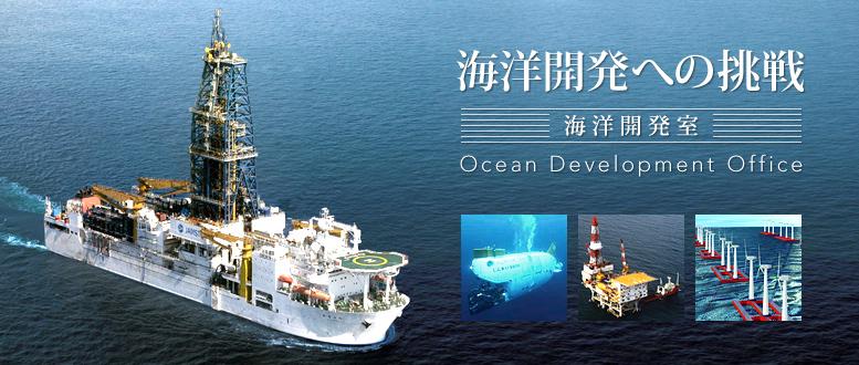 海洋開発室 | 一般財団法人エンジニアリング協会(ENAA)